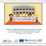 Στο νηπιαγωγείο μας τη σχολική χρονιά 2014-2015 είχε τοποθετηθεί αναπληρώτρια νηπιαγωγός ΕΑΕ ΠΕ60.50, για την υλοποίηση της Πράξης «Πρόγραμμα εξειδικευμένης εκπαιδευτικής υποστήριξης για ένταξη μαθητών με  αναπηρία ή/και ειδικές εκπαιδευτικές ανάγκες- ΑΠ 1,2,3», του Επιχειρησιακού Προγράμματος «Εκπαίδευση και Διά Βίου Μάθηση», ΕΣΠΑ 2007-2013