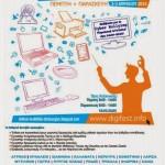 Το νηπιαγωγείο μας συμμετείχε στο 5ο Φεστιβάλ Μαθητικής Ψηφιακής Δημιουργίας, 2-3 Απριλίου 2015