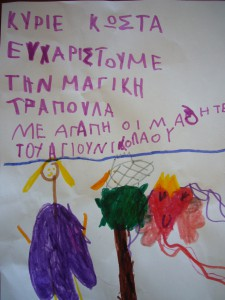 Το γράμμα των μαθητών....