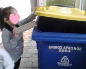 Ανακύκλωση Νηπιαγωγείο Αυλωναρίου