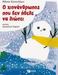 """Διαβάσαμε και συζητήσαμε το παραμύθι """"Ο Χιονάνθρωπος που δεν ήθελε να λιώσει"""" και με αφορμή το βιβλίο αυτό ακολούθησαν ένα σωρό δραστηριότητες για το Χειμώνα, το χιόνι , τους χιονάνθρωπους....αν θέλετε κι εσείς να ακούσετε και να δείτε τις εικόνες του παραμυθιού, μπορείτε να το κάνετε ΕΔΩ..."""