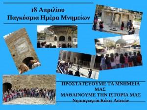 18 Απριλίου Παγκόσμια Ημέρα Μνημείων
