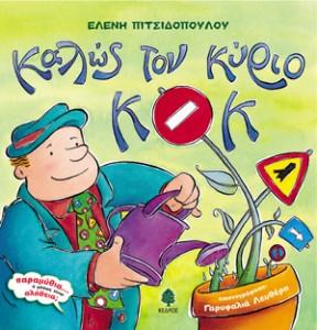 PITSIDOPOYLOY_KALWS_TON_KYRIO_KOK