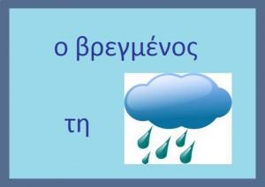 βροχή 00