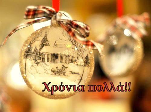 Καλές διακοπές σε όλους και με Υγεία και περισσότερο φως ο Νέος Χρόνος...