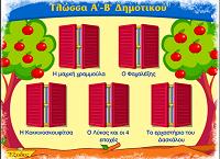 ΓΛΩΣΣΑ Α΄- Β΄ΔΗΜΟΤΙΚΟΥ