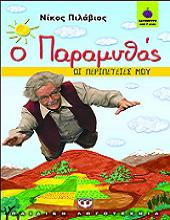 ΗΛΕΚΤΡΟΝΙΚΑ ΠΑΡΑΜΥΘΙΑ