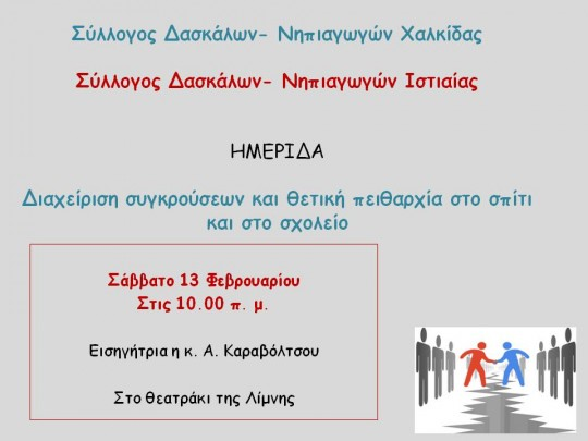 Σύλλογος Δασκάλων- Νηπιαγωγών Χαλκίδας-1