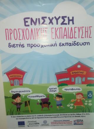 διετής προσχολική εκπαίδευση