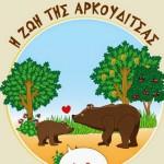 Σώσε την αρκούδα