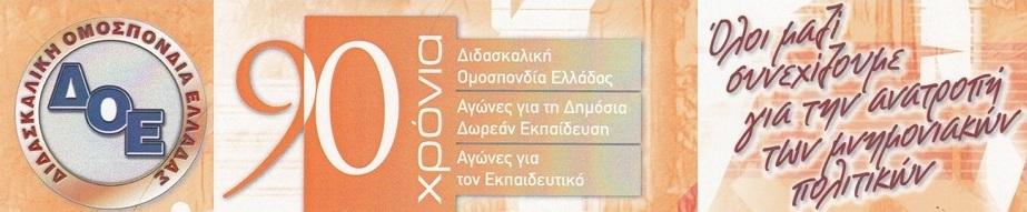 ΔΙΔΑΣΚΑΛΙΚΗ ΟΜΟΣΠΟΝΔΙΑ ΕΛΛΑΔΑΣ