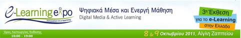Σας οδηγεί στον ιστότοπο e-learning expo