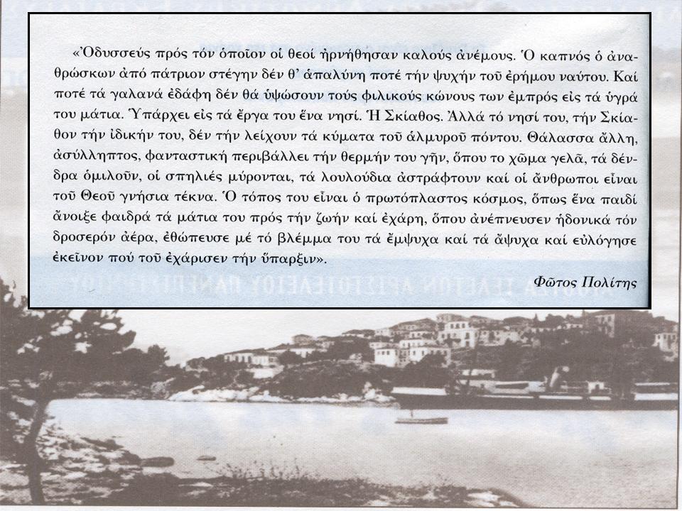 Ο Φώτης Πολίτης για τον Αλέξανδρο Παπαδιαμάντη