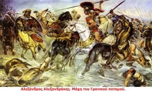 Αλεξάνδρος Αλεξανδράκης. Μάχη του Γρανικού ποταμού.