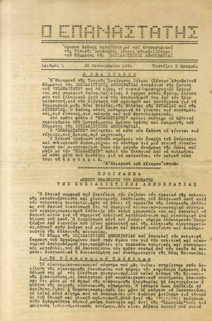 Παράνομος τύπος 1941