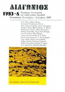 1980_6_0ex_diagonios