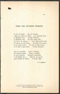 Νο._49_-_ΠΡΟΣ_ΤΟΝ_ΑΝΤΙΟΧΟΝ_ΕΠΙΦΑΝΗ_(ΑΛΕΞΑΝΔΡΕΙΑ_1926)