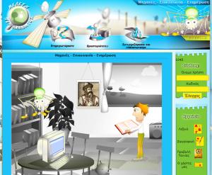 μηχανές-επικοινωνία-ενημέρωση