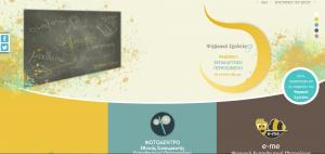 ψηφιακό σχολείο