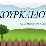 Κουρκλίδου Σοφία-Ιστότοπος