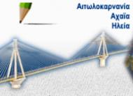 ΠΕΡ. Δ/ΝΣΗ ΕΚΠ/ΣΗΣ ΔΥΤ. ΕΛΛΑΔΑΣ