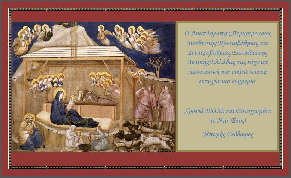 Nativity-Giotto