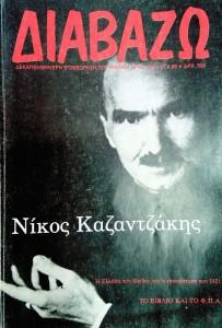 Περιοδικό Διαβάζω Καζαντζάκης