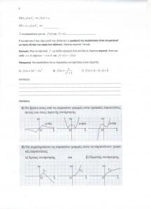 Συμμετριες συναρτησης2