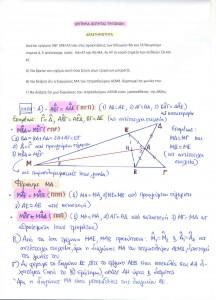 Κριτήρια ισότητας τριγώνων
