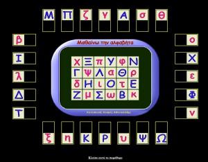 Παιχνίδι με τα γράμματα