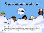 Χιονοπροπαίδεια