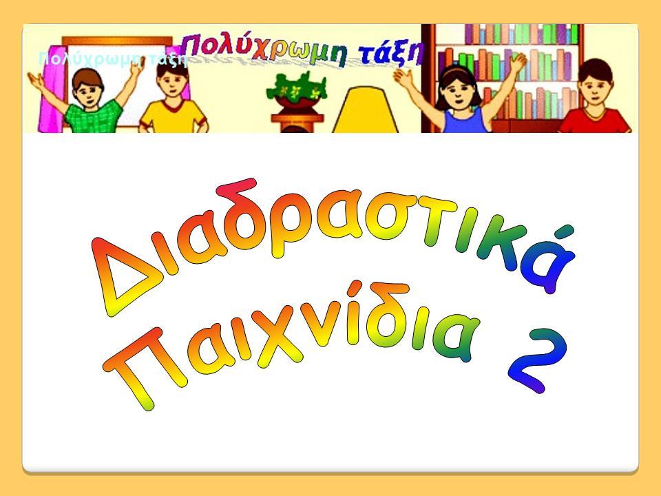 http://blogs.sch.gr/persidou/