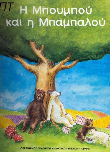 """""""Η Μπουμπού και η Μπαμπαλού"""" Μια ιστορία για την διαφορετικότητα και την αποδοχή του άλλου, όπως διαδραματίζεται σε έναν … ζωολογικό κήπο! Κλικ στην εικόνα για να ακούσεις και να ξεφυλλίσεις το βιβλίο."""