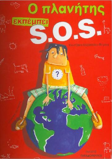 Ο Πλανήτης εκπέμπει S.O.S. Ο εννιάχρονος Ορφέας είναι πολύ τρομαγμένος μ' αυτά που γίνονται γύρω του.  Τι συμβαίνει στη φύση; Πού οφείλονται όλες αυτές οι φωτιές;  Ανοίγει λοιπόν τις κεραίες του για να μαζέψει πληροφορίες και να αφουγκραστεί τα μηνύματα που του στέλνει η φύση. Κι αφού έχει καταλάβει αρκετά, αποφασίζει να δράσει. Είναι όμως εύκολο αυτό; Ποιος θα τον βοηθήσει; Θα τα καταφέρει τελιkά; Κλικ στην εικόνα για να ακούσεις και να ξεφυλλίσεις το βιβλίο.