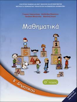 Αποτέλεσμα εικόνας για μαθηματικα α δημοτικου εξωφυλλο ipinakas