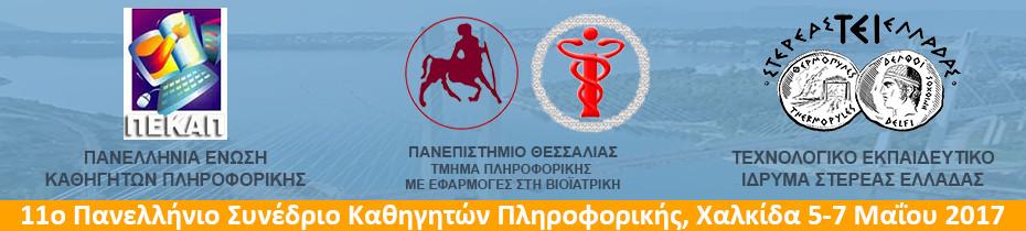 Logo-11SynedrioPekap