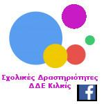 1 – Facebook Σχ.Δραστηριότητες ΔΔΕ Κιλκίς