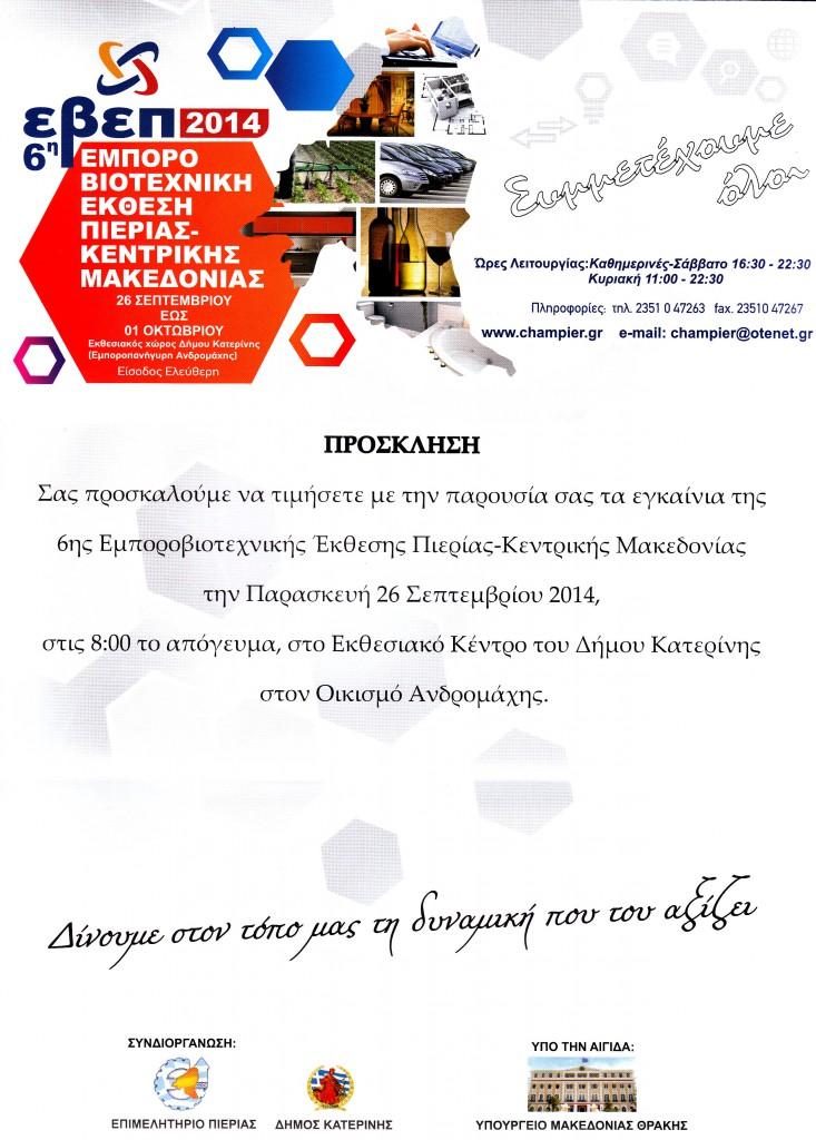 2014-09-26_ΕΒΕΠ