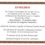prosklsh_2014-09-24
