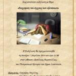 Εκδήλωση - Άγχος Εξετάσεων