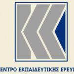 Κέντρο Εκπαιδευτικής Έρευνας