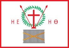 Η σημαία του Στρατοπολιτικού Συστήματος της Σάμου το 1821