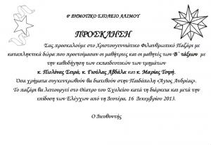 prosklhshpazari