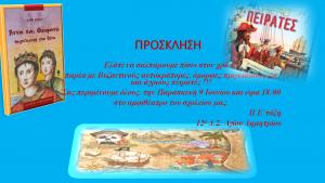 ΠΡΟΣΚΛΗΣΗ 9-6-17