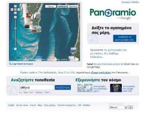 panoramio1.jpg