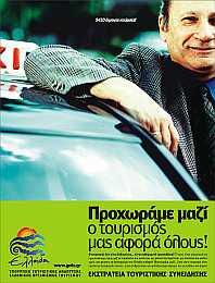 ktx_eot_taxitzis.jpg