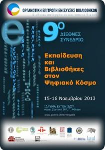 oeeb-ekpaideusi-bibliothikes-psifiakos-kosmos-synedrio