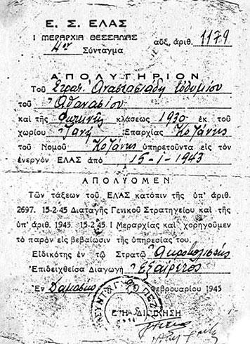 Απολυτήριο του ΕΛΑΣ του Ευθυμίου Αναστασιάδη από την Αιανή. Εντάχθηκε το Γενάρη του 1943 στο πρώτο αντάρτικο τμήμα που πέρασε από το χωριό (Ιδιωτική Συλλογή οικογένειας Βαβλιάρα)