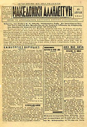Η εφημερίδα των ανταρτών Μακεδονική Αλληλεγγύη που τυπώνονταν στον Πεντάλοφο. Σε άρθρο της αναφέρθηκε στα γεγονότα της Αιανής του Ιανουαρίου του 1944 αποτελώντας σημαντική ιστορική πηγή