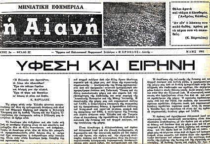 Όψη πρώτου φύλλου της εφημερίδας η Αιανή. Υποστήριξε την εαμική μεταβλητή της «σωτηρίας» του χωριού από τους Γερμανούς τον Ιανουάριο του 1944 χωρίς όμως να την τεκμηριώσει